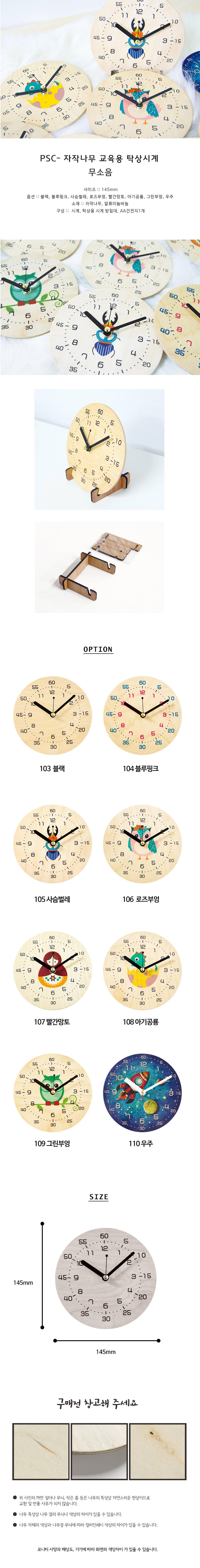 [나룸] PSC-교육용 탁상시계(145mm)-무소음 - 브론즈하우스, 16,000원, 탁상시계, 무소음