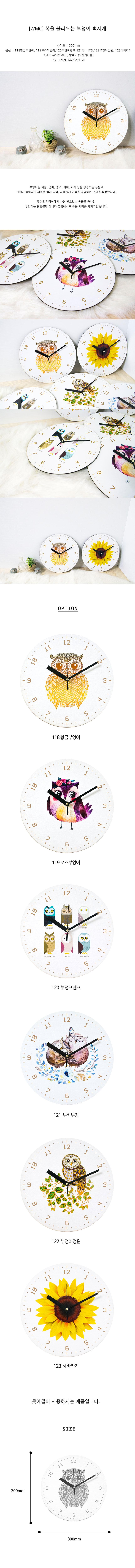 [나룸] WMC-복을부르는 풍수 벽시계-무소음 - 브론즈하우스, 12,500원, 벽시계, 디자인벽시계